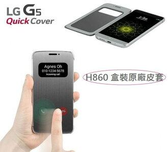 【免運費】【LG G5 原廠皮套】CFV-160 G5 H860 原廠感應式皮套【原廠盒裝公司貨】Quick Cover