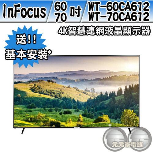 InFocus60吋4K智慧連網液晶顯示器WT-60CA612