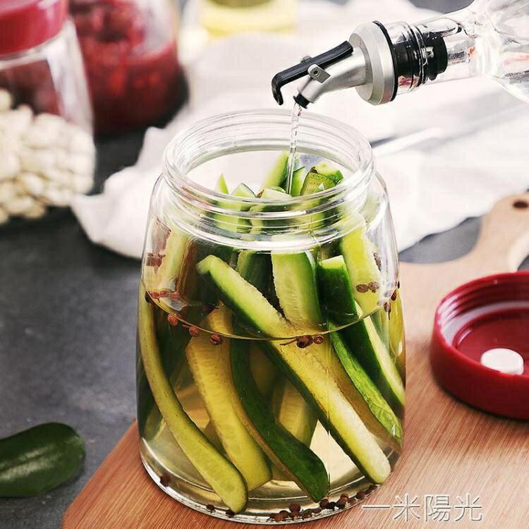 密封罐 玻璃酵素瓶咸菜罐密封罐子泡菜壇子果醬瓶泡酒瓶玻璃瓶雜糧儲物罐[優品生活館]