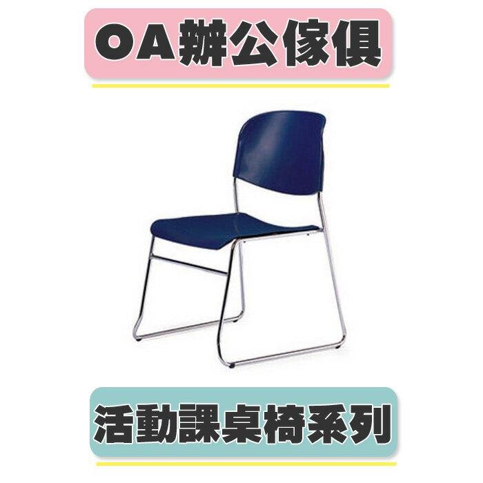 【必購網OA辦公傢俱】 CPQ-06 深藍色 (巧思椅)洽談椅 活動椅