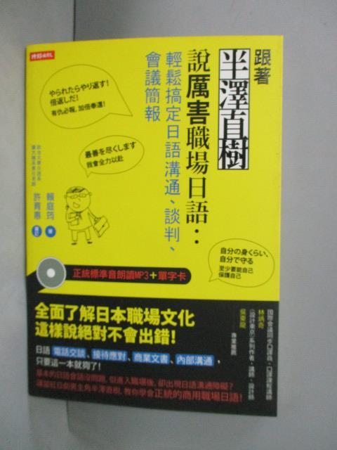 【書寶二手書T8/財經企管_GMJ】跟著半澤直樹說厲害職場日語:輕鬆搞定日語溝通、談判、會議簡報_賴庭筠_附光碟