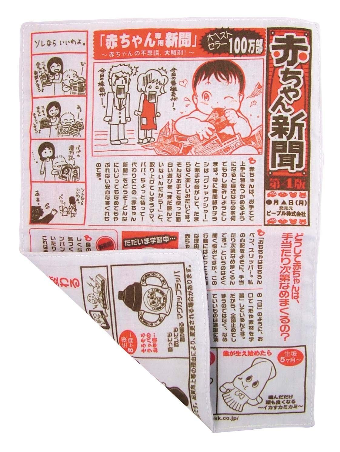 日本 People 寶寶專用報紙玩具 寶寶專用報紙玩具