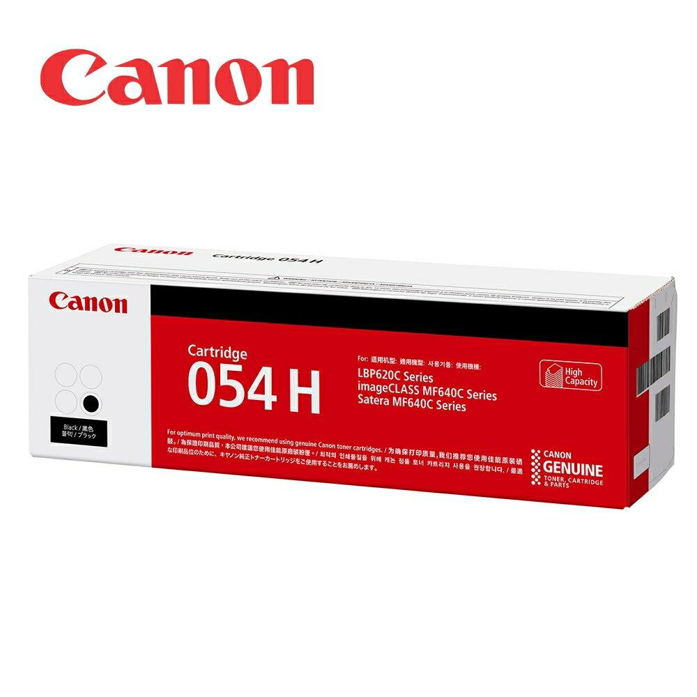 【有購豐】CANON CRG-054H C/M/Y/BK副廠黑色彩色高容量碳粉匣~適用:MF642cdw/MF644cdw