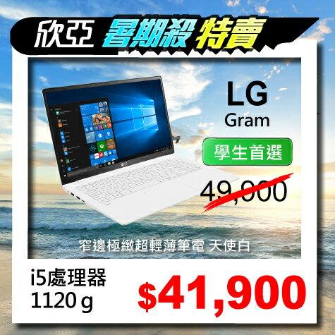 LG Gram 15Z90N-V.AR53C2 天使白窄邊極緻超輕薄筆電/i5-1035G7/8G/256G PCIe/15.6吋FHD/W10/2年保/含原廠鍵盤膜