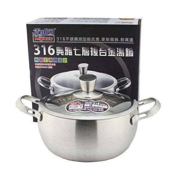 米雅可 - 316典雅七層複合金湯鍋20cm