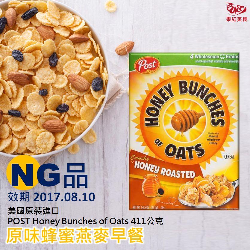 [果紅NG品] POST原味蜂蜜燕麥脆麥果穀物早餐麥片411克
