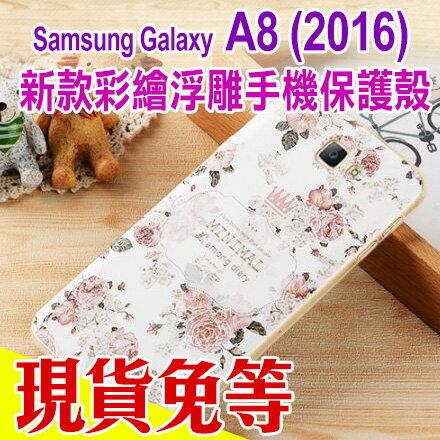 Samsung Galaxy A8(2016) 新款彩繪浮雕手機殼 保護殼