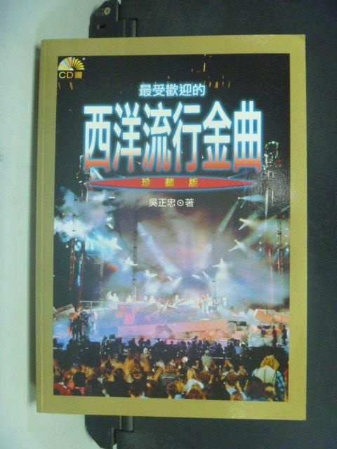 【書寶二手書T9/音樂_GHP】最受歡迎的西洋流行金曲珍藏版_吳正忠_無光碟