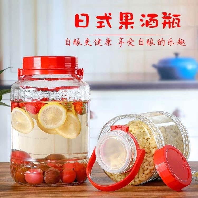儲物罐 日式玻璃果酒瓶梅酒瓶泡楊梅酒青梅酒專用酒瓶帶提手密封罐泡酒瓶 8號店