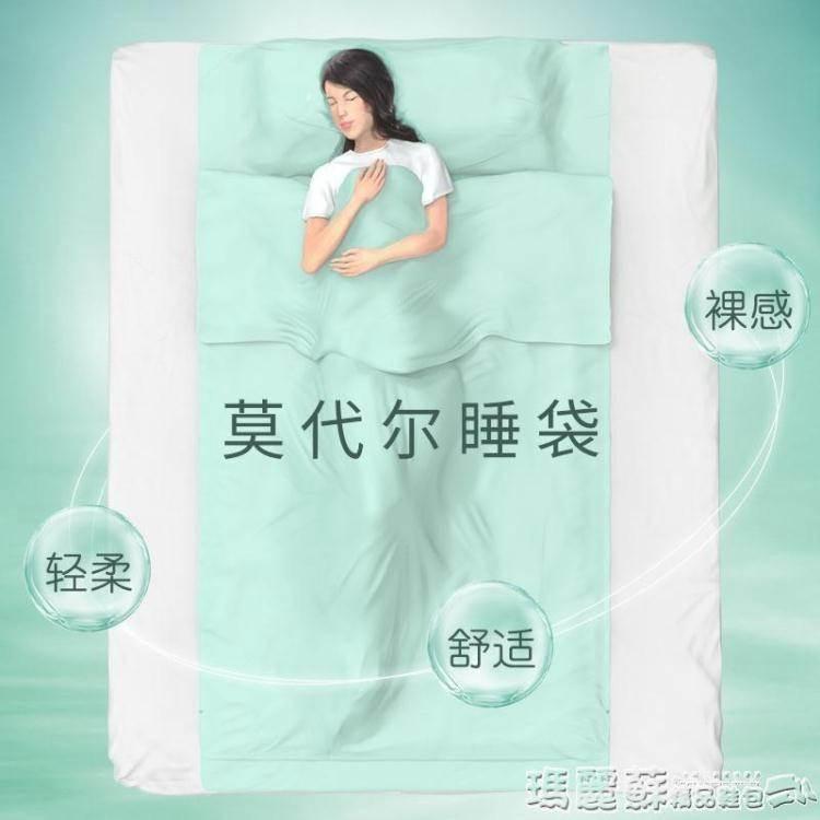 睡袋 莫代爾旅行酒店隔臟睡袋成人便攜式出差賓館隔臟睡袋單人旅行床單