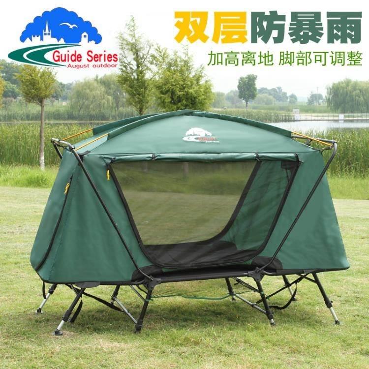 戶外帳篷 Guide Series 戶外裝備單人雙人釣魚露營保暖防風防雨離地帳篷