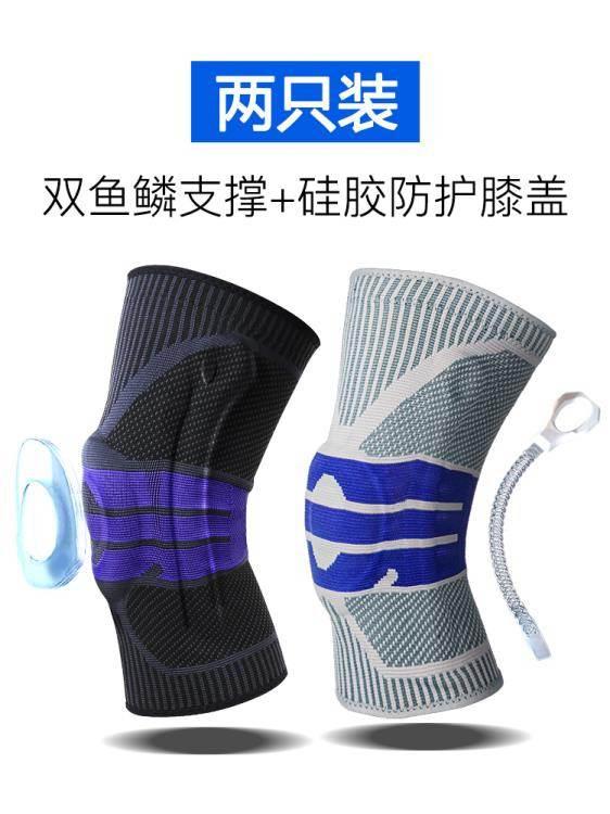 運動男女籃球半月板專業膝蓋保套夏季健身跑步漆