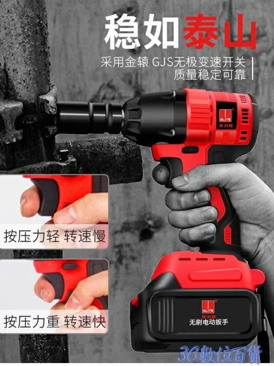 優力特無線無刷電動扳手鋰電充電架子工具板手風炮強力汽修大扭力