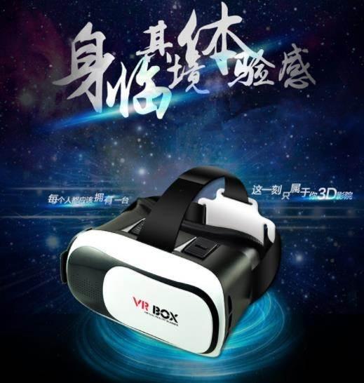 VR眼鏡 vr一體機4d虛擬現實vr眼鏡手機專用電影游戲ar眼睛box頭盔3d智慧