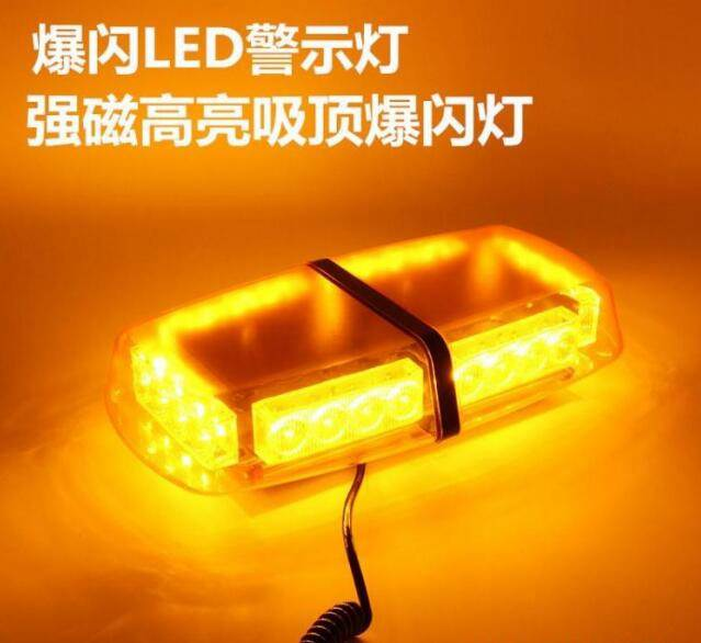 超亮雷電式爆閃燈汽車強磁吸頂短排警燈 工程車黃色LED開道警示燈【雜貨店】