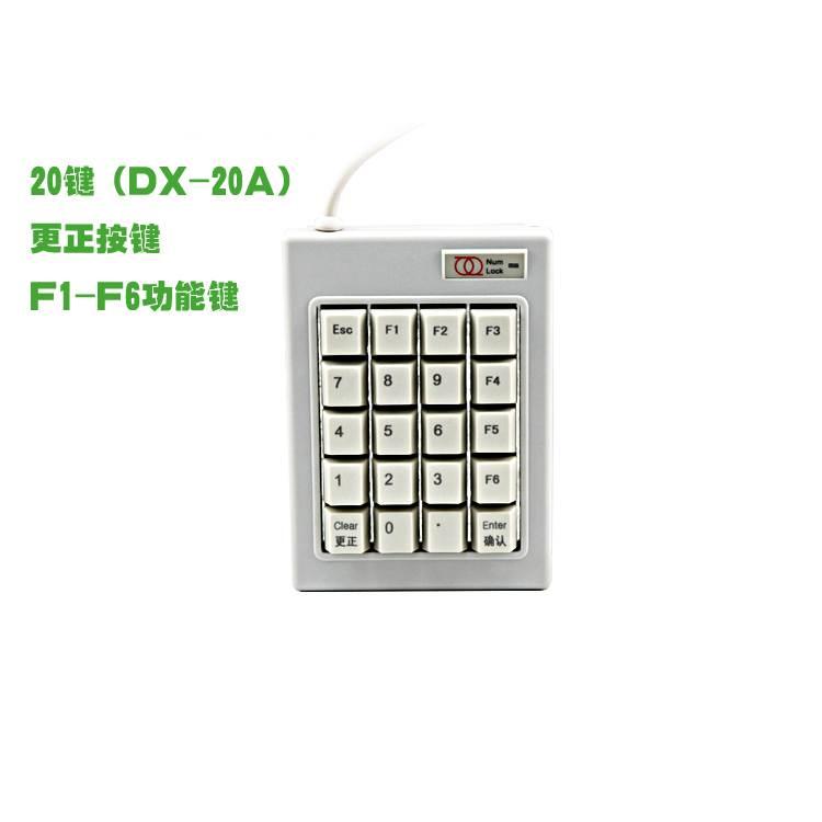數字鍵盤 浩宇特雙環 DX-20A高速公路收費小鍵盤 F1-F6ESC數字密碼機械鍵盤