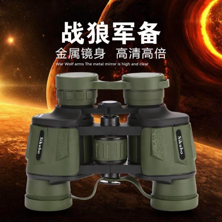 望遠鏡高倍高清人體一萬米小型便攜狙擊手兒童微光夜視演唱會成人 雜貨