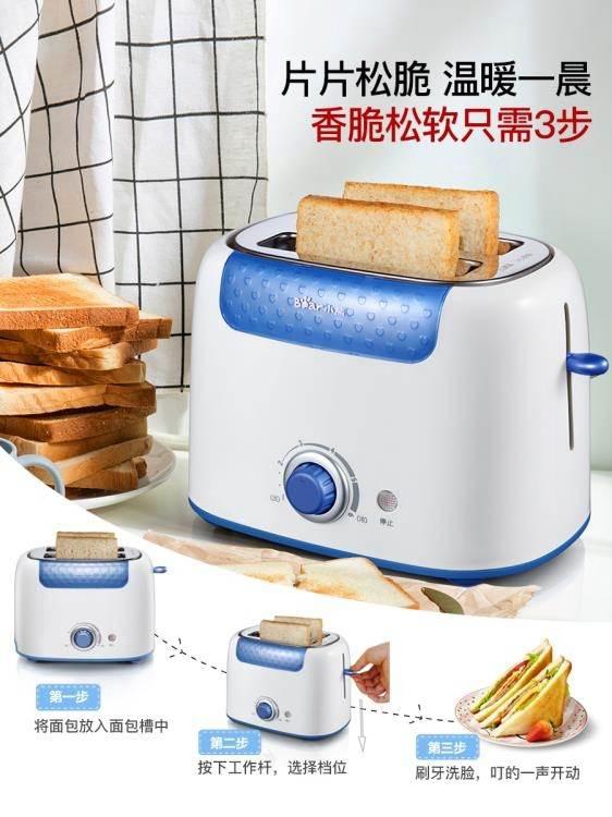 烤麵包機 小熊多士爐吐司機烤面包機家用全自動2片土司加熱早餐機面包片機 WJ