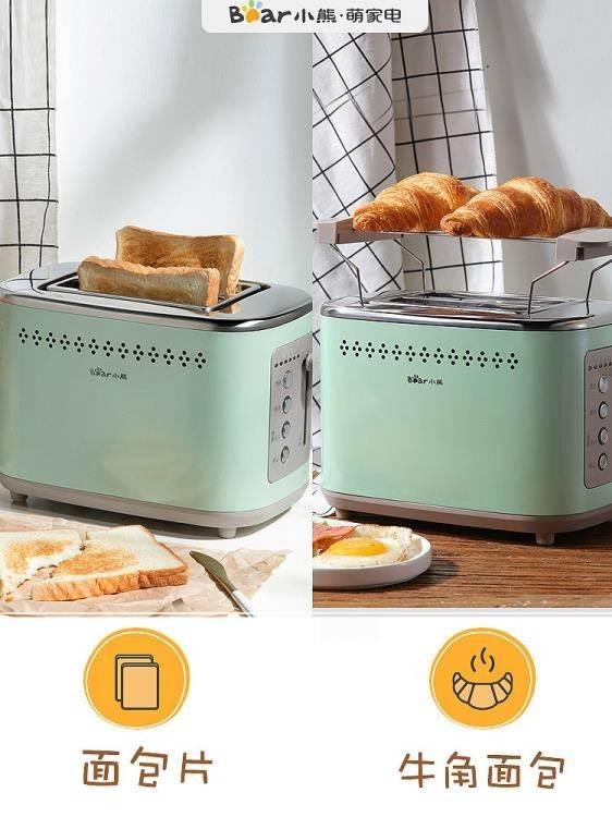 烤麵包機 烤面包機家用小型2片早餐多功能多士爐土司機全自動吐司加熱 WJ