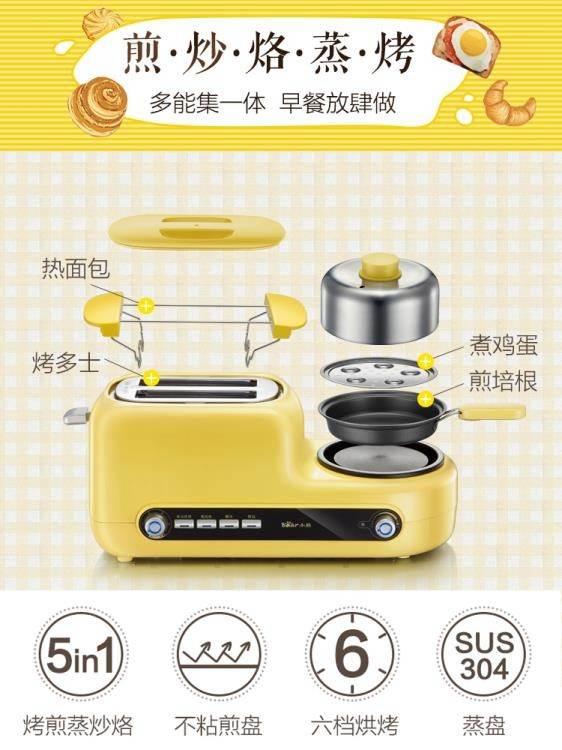 烤麵包機 烤面包機家用2片多功能早餐多士爐土司機全自動吐司機 WJ