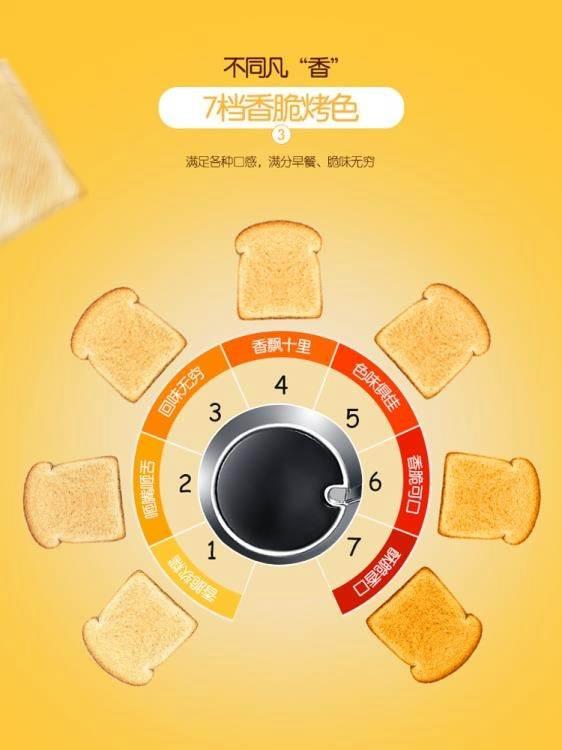 烤麵包機 DL-8590A烤面包機家用早餐吐司機4片全自動多士爐 WJ