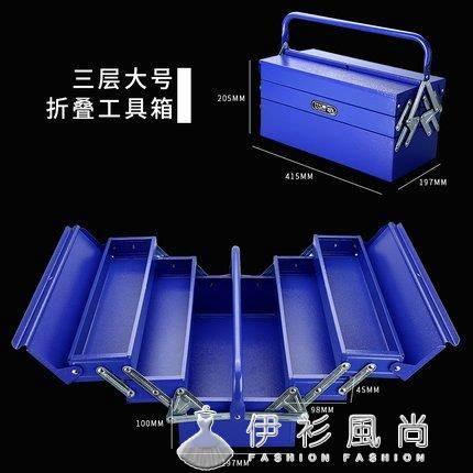 摺疊鐵皮工具箱收納盒手提式家用多功能五金大號工業級三層收納箱ATF