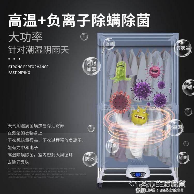 可摺疊烘干機家用速幹衣大容量干衣機烘衣機殺菌除螨烤衣服神器哄