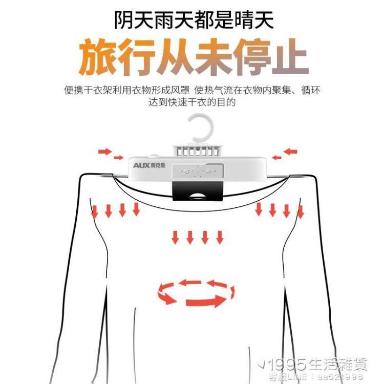 烘干衣架便攜式干衣機小型迷你旅行摺疊烘干機家用速幹宿舍