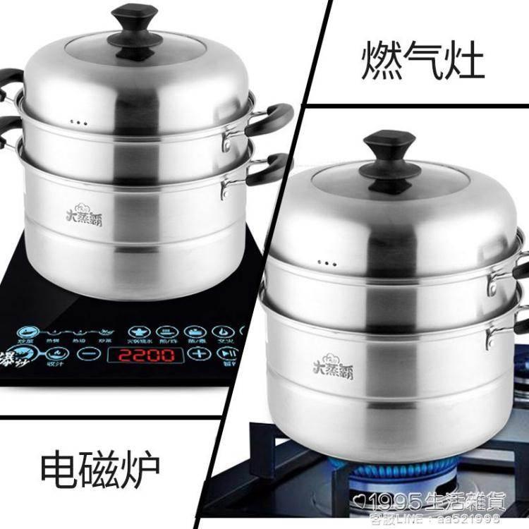蒸鍋 蒸鍋家用2雙3多三層不銹鋼電磁爐煤氣灶蒸饅頭蒸籠大容量大號