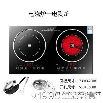 嵌入式電磁爐雙灶雙頭雙眼電陶爐臺式家用智慧節能鑲嵌式電池爐