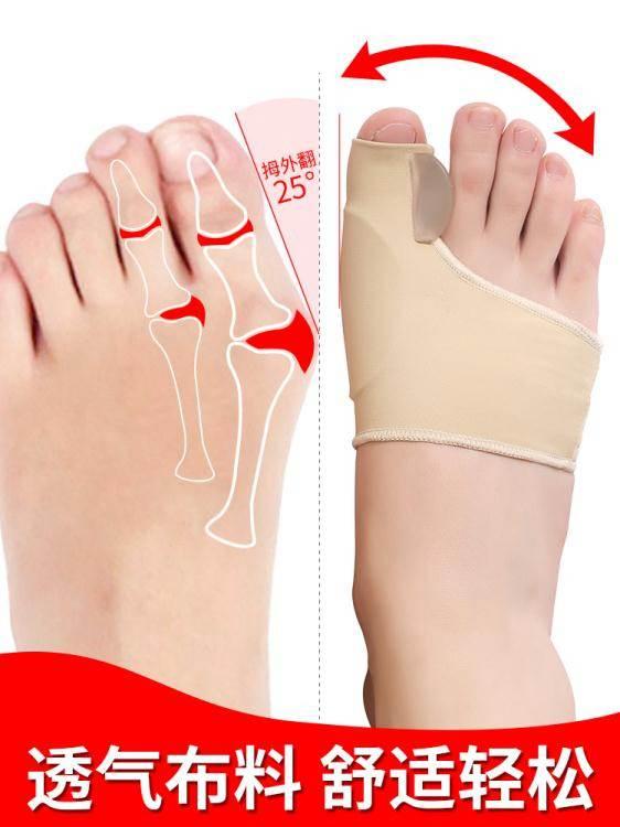 分趾器 大腳趾矯正器拇指外翻分離器女大腳骨趾頭糾正帶腳型硅膠分趾器