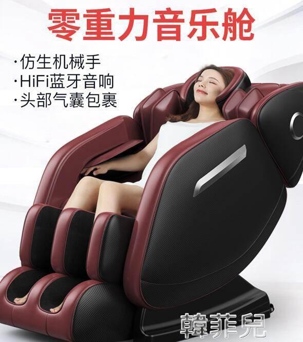 按摩椅 本博家用按摩椅全身新款電動太空豪華艙自動多功能老人小型沙發器 mks