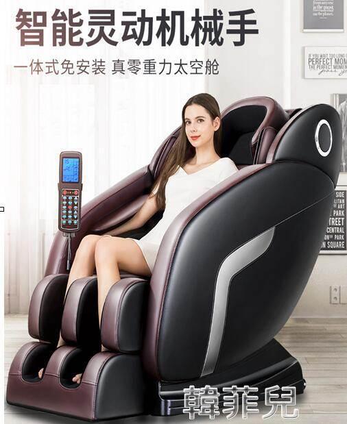 按摩椅 樂爾康電動新款按摩椅全自動家用小型太空豪華艙全身多功能老人器 mks