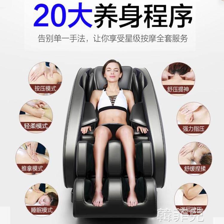 按摩椅 志高按摩椅家用小型8d零重力全身全自動多功能太空豪華艙老人器機 mks
