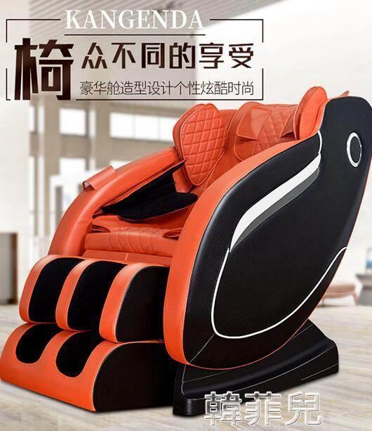 按摩椅 康恩達豪華電動按摩椅家用全身小型新款全自動太空多功能艙沙發器 mks