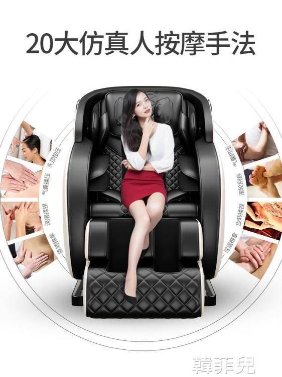按摩椅 航科家用按摩椅豪華全自動小型太空豪華艙全身電動多功能老人器 mks