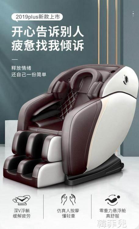 按摩椅 凱恩電動新款按摩椅家用8d全自動太空豪華艙全身多功能小型老人器 mks