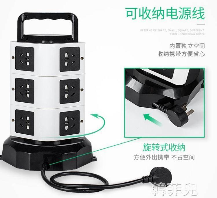 轉換器 旋轉立體插排多功能家用插板帶線立式插座usb多排插線板面板多孔