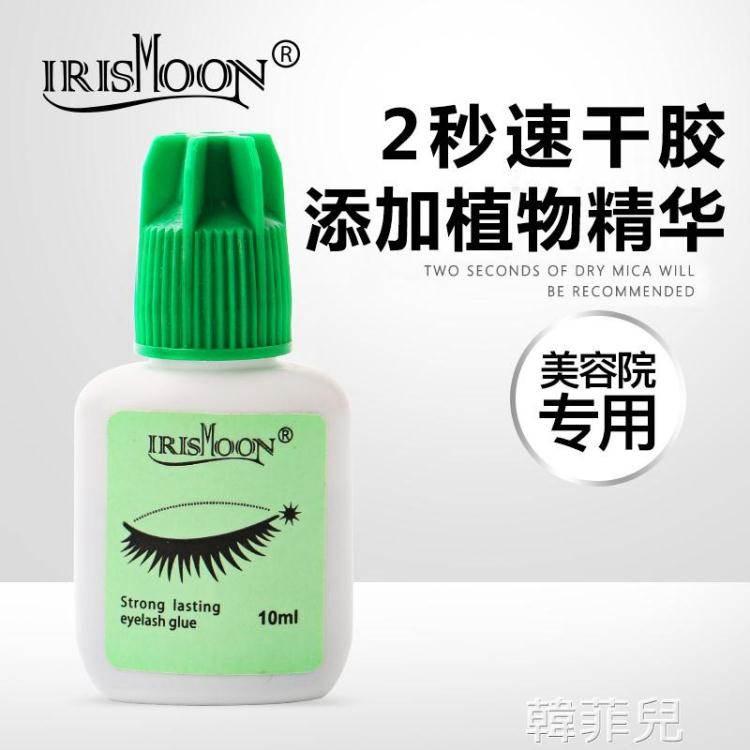 膠水 2S速干嫁接睫毛膠水持久60天超粘抗美睫師店專用種假睫毛膠水