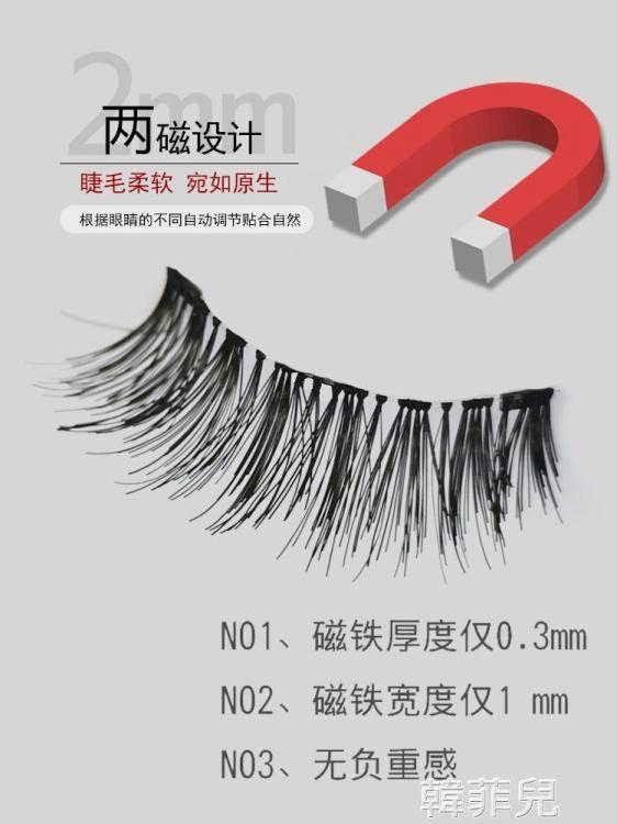 眼睫毛 磨尖量子磁力假睫毛女磁性磁鐵免膠水自然仿真睫毛抖音網紅秒自動