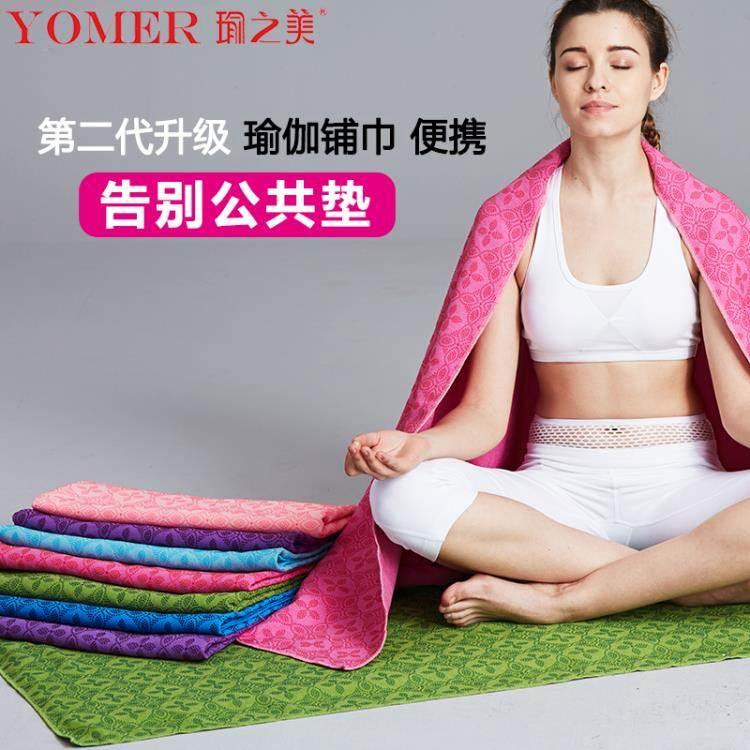【防滑吸汗】瑜伽鋪巾布墊瑜珈墊布便攜專業超薄款毯子毛巾毯蓋女