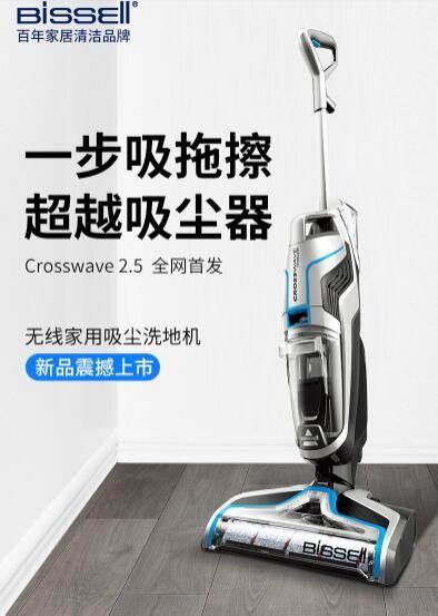 bissell必勝無線手持吸塵器家用洗地機大吸力強力擦地拖地壹體機