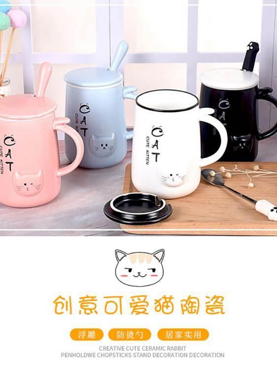 可愛超萌杯子陶瓷少女心創意個性咖啡杯潮流家用水杯馬克杯帶蓋勺