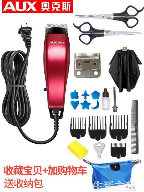 理髮器 奧克斯理發器帶線電推剪推子成人剃頭刀發廊理發店專用專業插電式