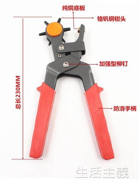 打孔器 家用皮帶沖打孔器多功能打孔鉗子腰帶褲帶錶帶手錶打眼打洞機工具