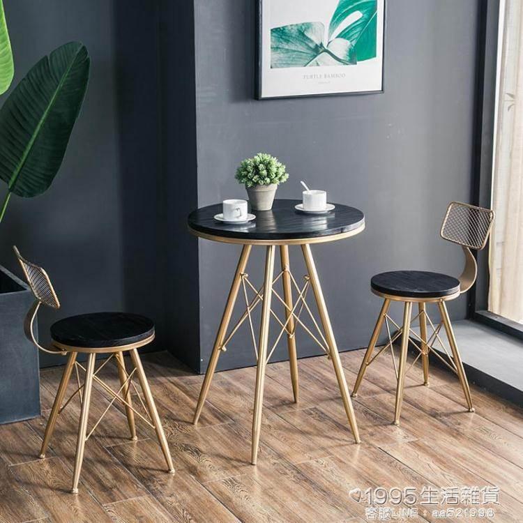 陽臺網紅小桌椅北歐簡約個性創意休閒實木甜品店奶茶店桌椅組合