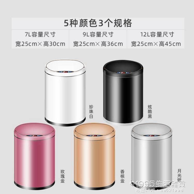 垃圾桶 智慧感應垃圾桶有蓋自動家用創意北歐客廳臥室廚房帶蓋大電動簡約