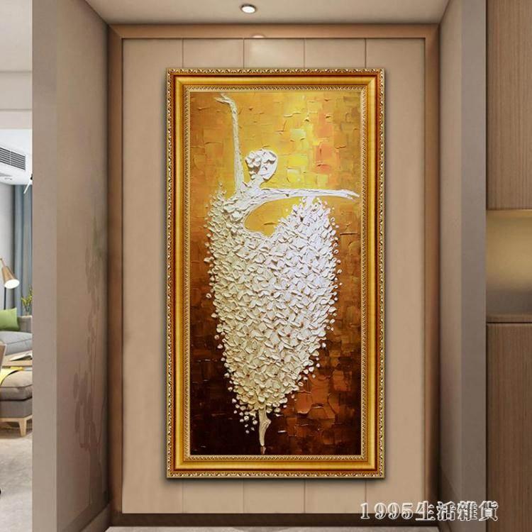 油畫 油畫 客廳玄關裝飾畫歐式走廊壁畫人物掛畫手工抽象豎版定制芭蕾
