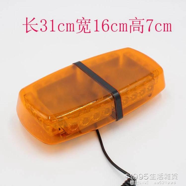 超亮雷電式爆閃燈汽車強磁吸頂短排警燈 工程車黃色LED開道警示燈【】