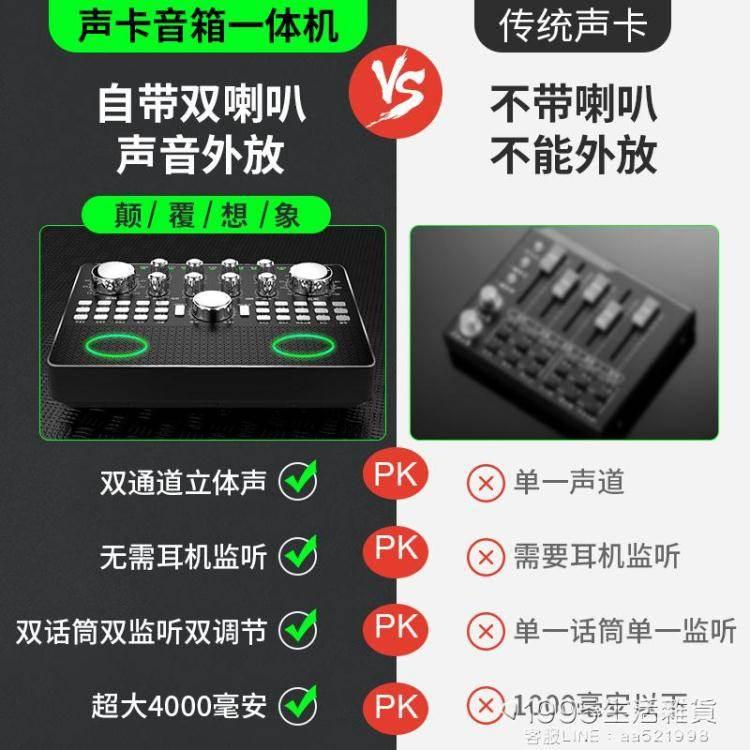 直播設備全套Q7聲卡手機唱歌專用麥克風音響一體k歌神器專業主播跑調修音變聲器